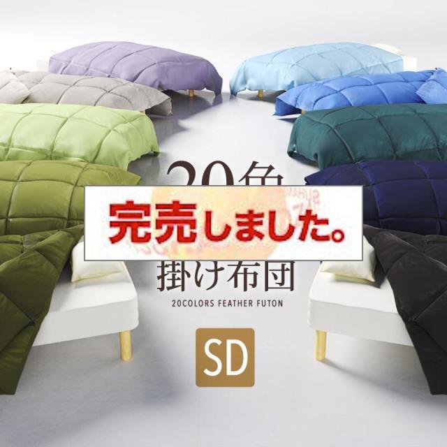 新20色羽根掛布団(セミダブル)