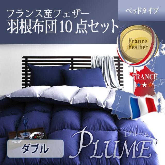 フランス産フェザー羽根布団8点セット ベッドタイプ Plume プルーム ダブル10点セット