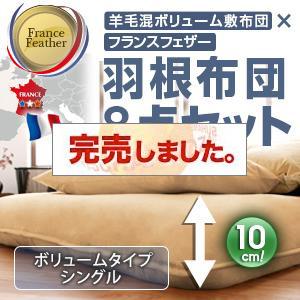 フランス産フェザー羽根布団8点セット 羊毛混ボリューム敷布団  ボリュームタイプ シングル8点セット