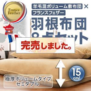 フランス産フェザー羽根布団8点セット 羊毛混ボリューム敷布団  極厚ボリュームタイプ ダブル10点セット