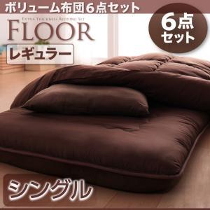ボリューム布団6点セット 【FLOOR】フロア レギュラータイプ シングル