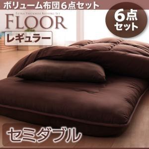 ボリューム布団6点セット 【FLOOR】フロア レギュラータイプ セミダブル