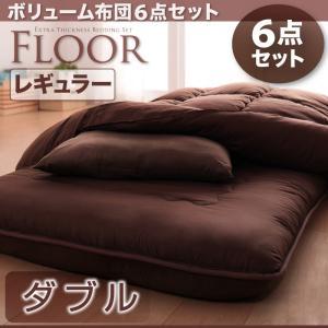 ボリューム布団6点セット 【FLOOR】フロア レギュラータイプ ダブル