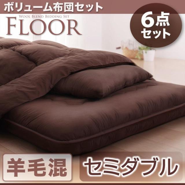 ボリューム布団6点セット【FLOOR 】フロア 羊毛混タイプ セミダブル