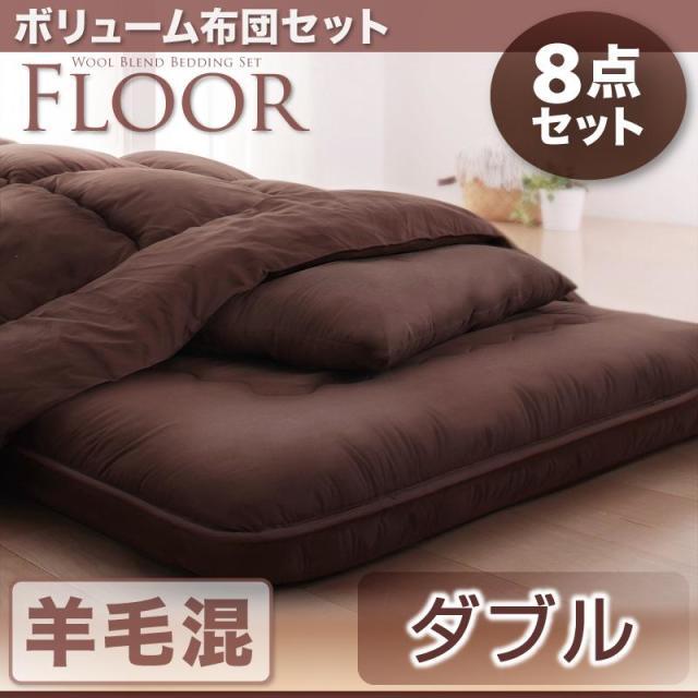 ボリューム布団6点セット【FLOOR 】フロア 羊毛混タイプ ダブル