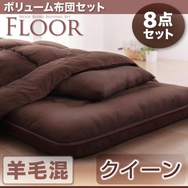 ボリューム布団6点セット【FLOOR 】フロア 羊毛混タイプ クイーン
