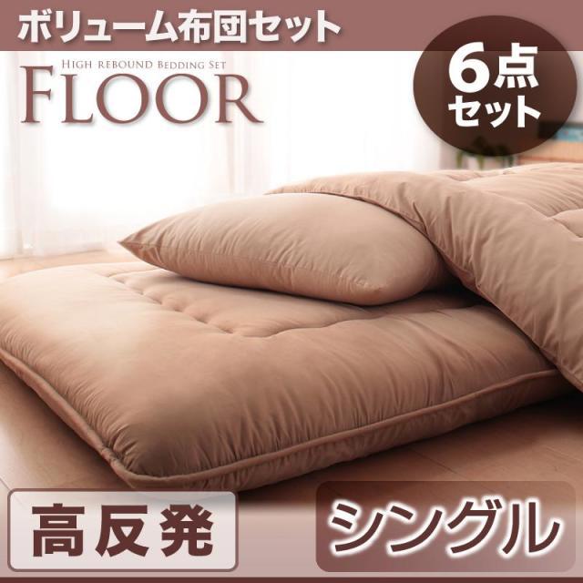 ボリューム布団6点セット【FLOOR】フロア 高反発タイプ シングル