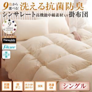 9色から選べる! 洗える抗菌防臭 シンサレート高機能中綿素材入り掛け布団 シングル