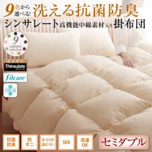 9色から選べる! 洗える抗菌防臭 シンサレート高機能中綿素材入り掛け布団 セミダブル