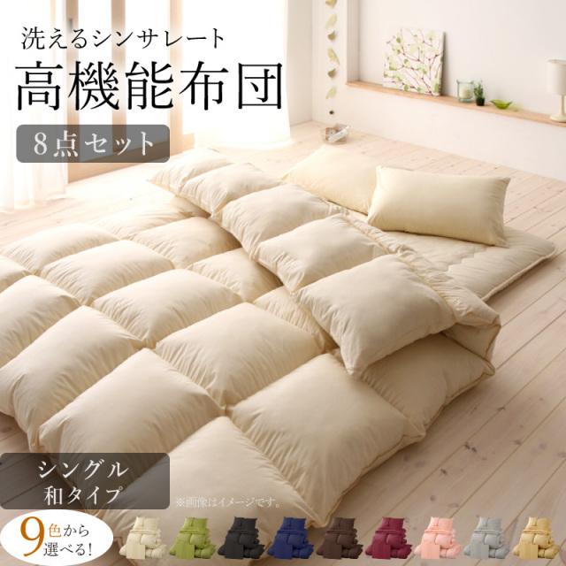 9色から選べる 洗える抗菌防臭 シンサレート高機能中綿素材入り布団 8点セット 和タイプ シングル