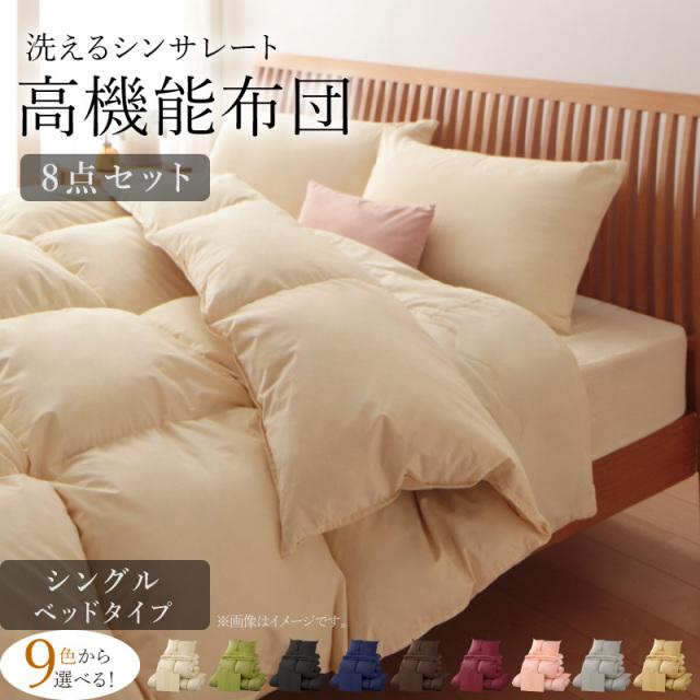 9色から選べる 洗える抗菌防臭 シンサレート高機能中綿素材入り布団 8点セット ベッドタイプ シングル