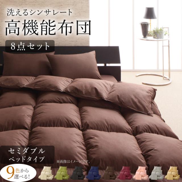 9色から選べる 洗える抗菌防臭 シンサレート高機能中綿素材入り布団 8点セット ベッドタイプ セミダブル