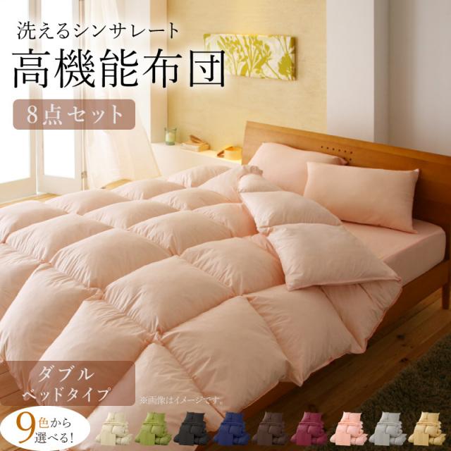 9色から選べる 洗える抗菌防臭 シンサレート高機能中綿素材入り布団 8点セット ベッドタイプ ダブル