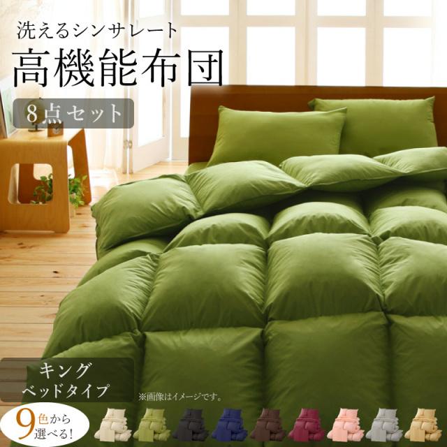 9色から選べる 洗える抗菌防臭 シンサレート高機能中綿素材入り布団 8点セット ベッドタイプ キング