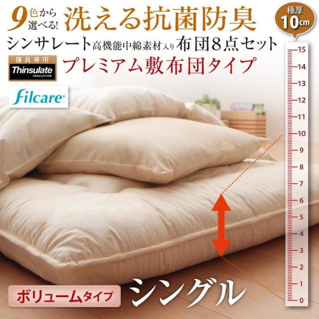 洗える抗菌防臭 高機能中綿入り布団 8点セット プレミアム敷き布団 ボリュームタイプ シングル8点セット