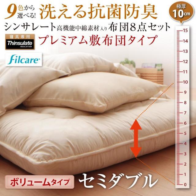 洗える抗菌防臭 高機能中綿入り布団 8点セット プレミアム敷き布団 ボリュームタイプ セミダブル8点セット