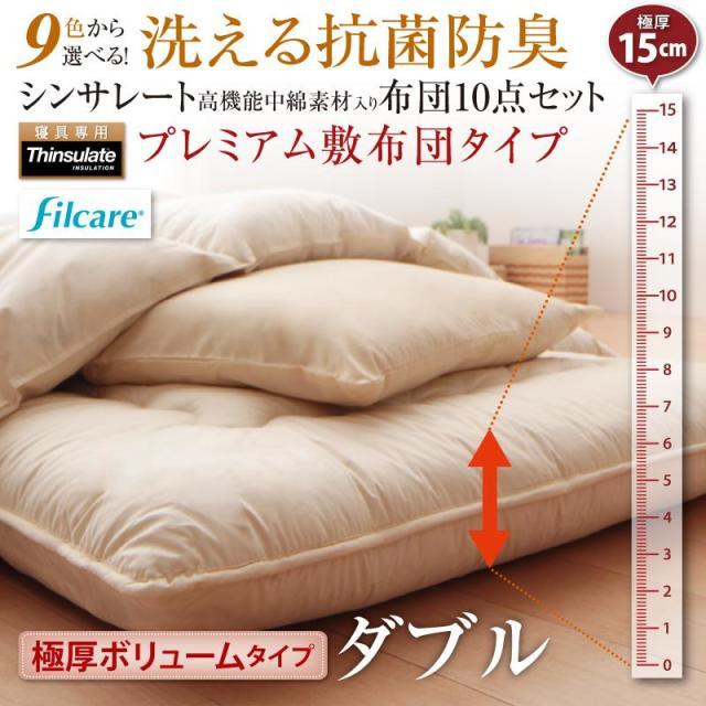 洗える抗菌防臭 高機能中綿入り布団 8点セット プレミアム敷き布団 極厚ボリュームタイプ ダブル10点セット