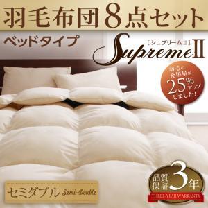羽毛布団8点セット supremeⅡ【シュプリームⅡ】 ベッドタイプ セミダブル