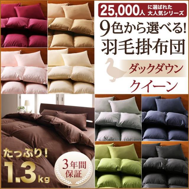 9色から選べる!羽毛布団 掛布団 ダックタイプ クイーン