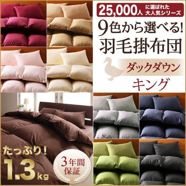 9色から選べる!羽毛布団 掛布団 ダックタイプ キング