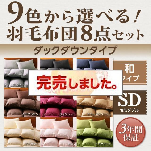 9色から選べる 羽毛布団 8点セット ダック 和タイプ セミダブル8点セット