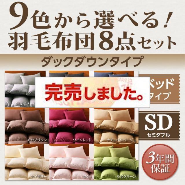 9色から選べる 羽毛布団 8点セット ダック ベッドタイプ セミダブル8点セット