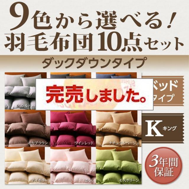 9色から選べる 羽毛布団 8点セット ダック ベッドタイプ キング10点セット