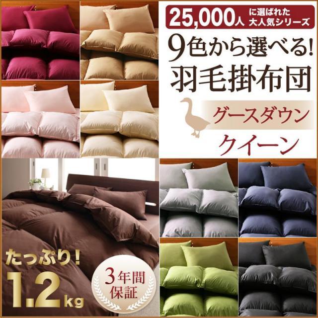 9色から選べる!羽毛布団 掛布団 クイーン