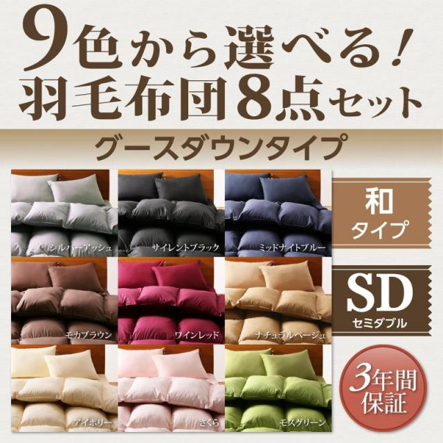 9色から選べる 羽毛布団 8点セット グース 和タイプ セミダブル8点セット