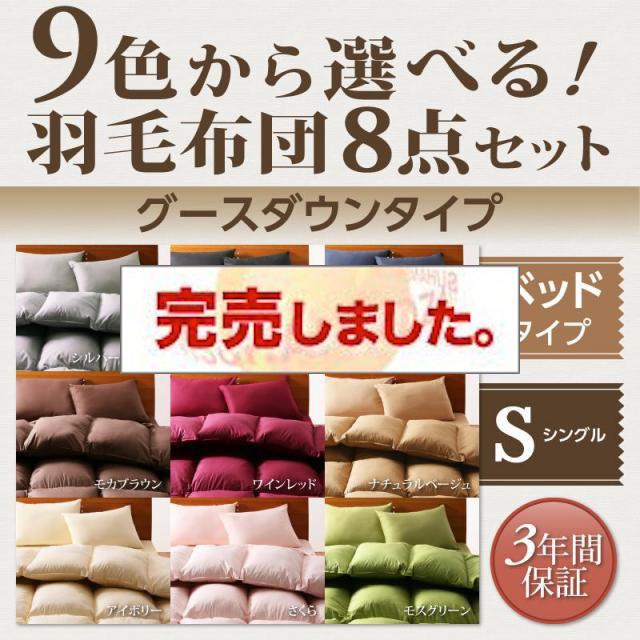 9色から選べる 羽毛布団 8点セット グース ベッドタイプ シングル8点セット