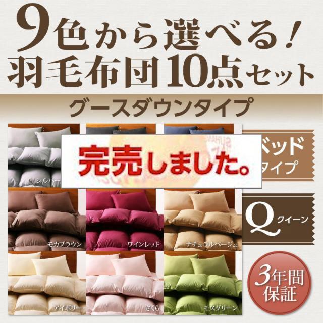 9色から選べる 羽毛布団 8点セット グース ベッドタイプ クイーン10点セット