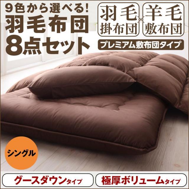 9色から選べる 羽毛布団 8点セット プレミアム敷布団タイプ グース 極厚ボリュームタイプ シングル8点セット