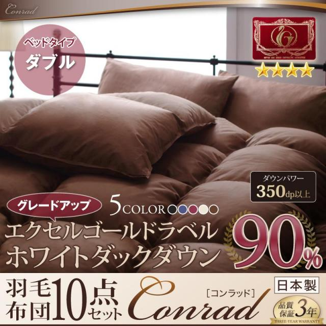 ホワイトダックダウン90%羽毛布団8点セット【Conrad】コンラッド ベッドタイプ ダブル10点セット