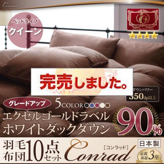 ホワイトダックダウン90%羽毛布団8点セット【Conrad】コンラッド ベッドタイプ クイーン10点セット