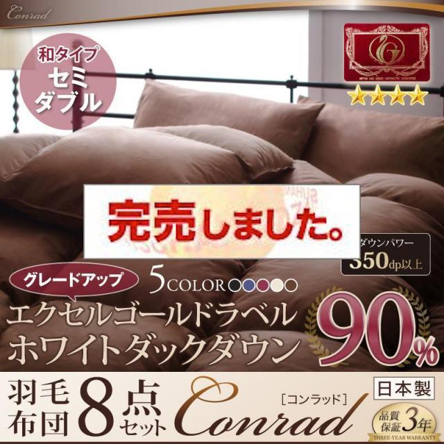 ホワイトダックダウン90%羽毛布団8点セット【Conrad】コンラッド 和タイプ セミダブル8点セット