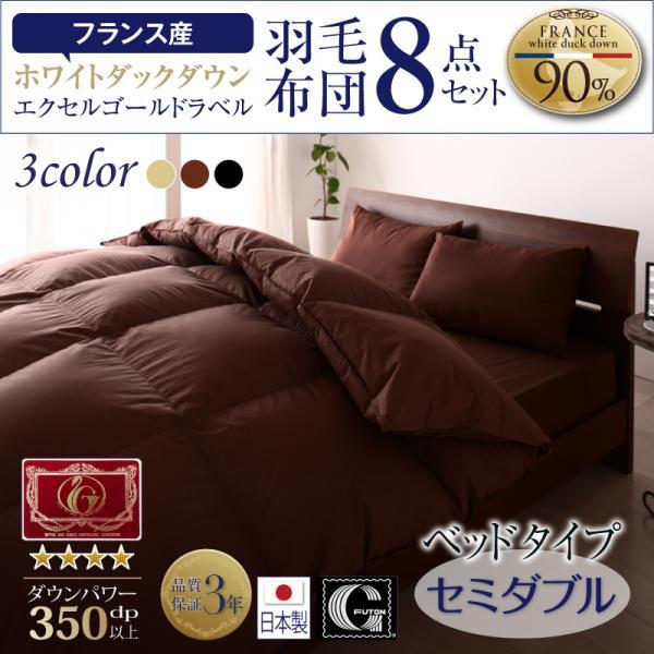 日本製 フランス産 エクセルゴールドラベル羽毛布団8点セット【Celicia】セリシア ベッドタイプ セミダブル