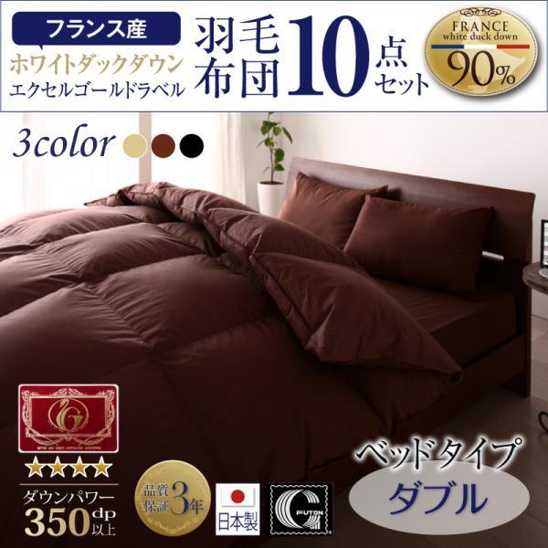 日本製 フランス産 エクセルゴールドラベル羽毛布団8点セット【Celicia】セリシア ベッドタイプ ダブル