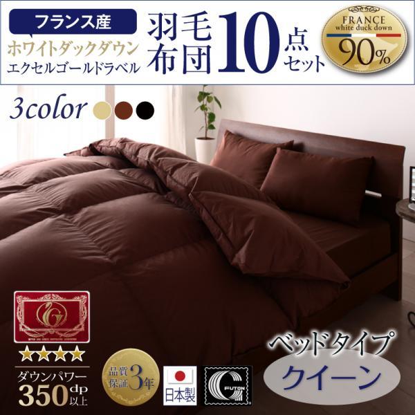 日本製 フランス産 エクセルゴールドラベル羽毛布団8点セット【Celicia】セリシア ベッドタイプ クイーン