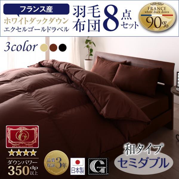 日本製 フランス産 エクセルゴールドラベル羽毛布団8点セット【Celicia】セリシア 和タイプ セミダブル