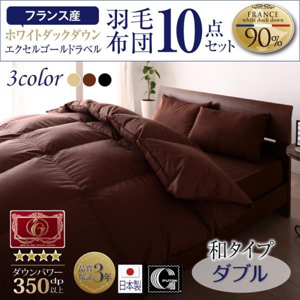 日本製 フランス産 エクセルゴールドラベル羽毛布団8点セット【Celicia】セリシア 和タイプ ダブル