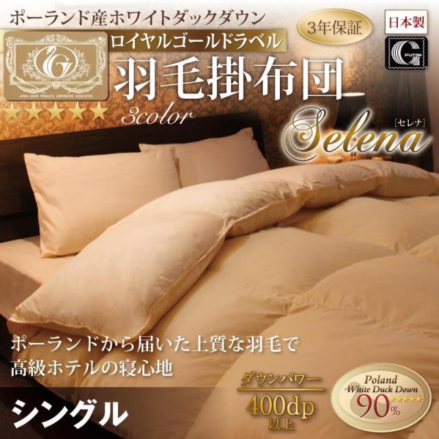 日本製 ポーランド産ホワイトダックダウン90% ロイヤルゴールドラベル 羽毛掛布団【Selena】セレナ シングル
