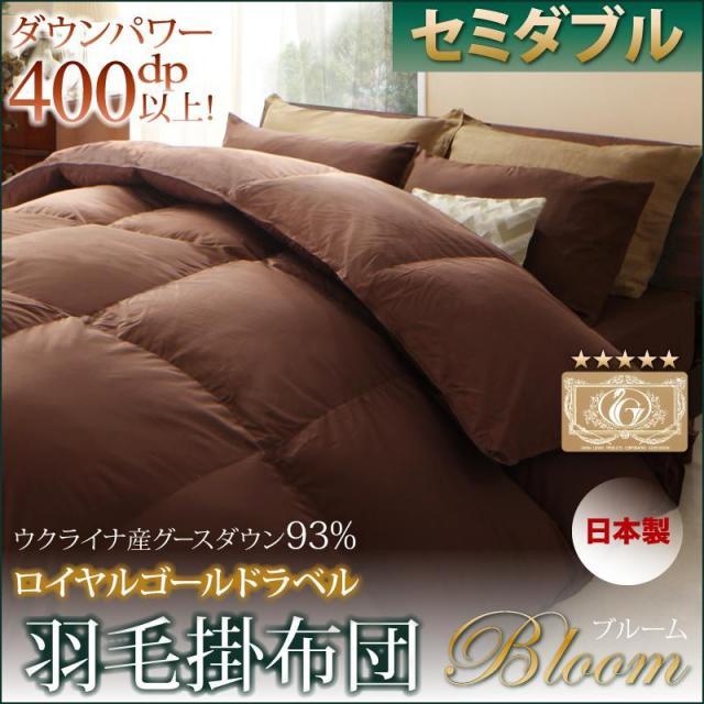 日本製ウクライナ産グースダウン93% ロイヤルゴールドラベル羽毛掛布団単品 Bloom ブルーム セミダブル