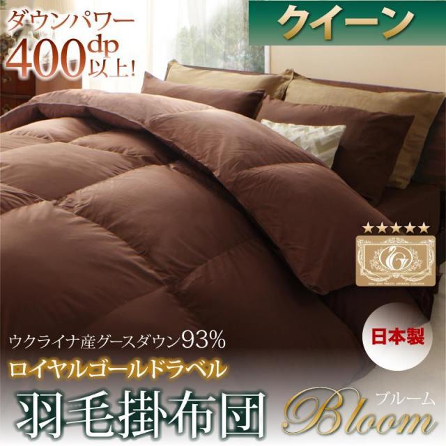 日本製ウクライナ産グースダウン93% ロイヤルゴールドラベル羽毛掛布団単品 Bloom ブルーム クイーン