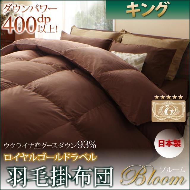 日本製ウクライナ産グースダウン93% ロイヤルゴールドラベル羽毛掛布団単品 Bloom ブルーム キング