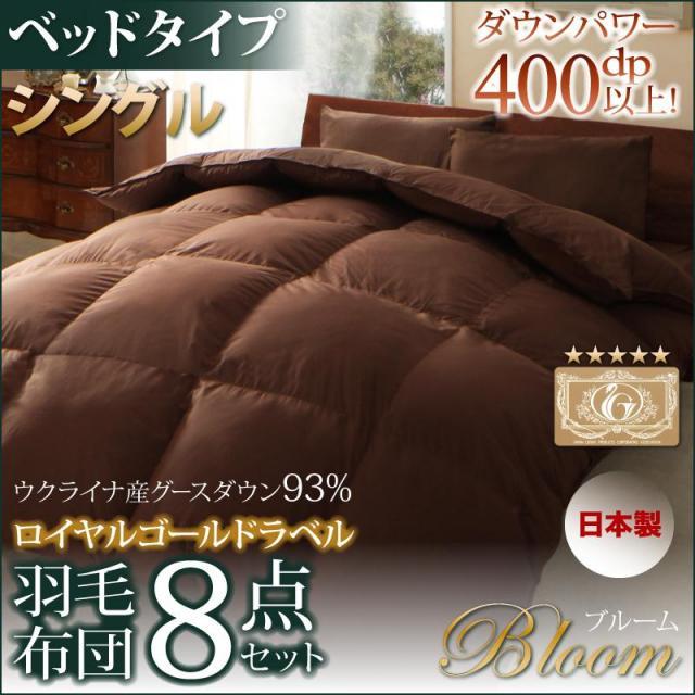 ロイヤルゴールドラベル羽毛布団8点セット【Bloom】ブルーム ベッドタイプ シングル8点セット