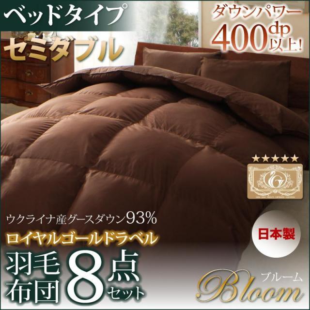 ロイヤルゴールドラベル羽毛布団8点セット【Bloom】ブルーム ベッドタイプ セミダブル8点セット