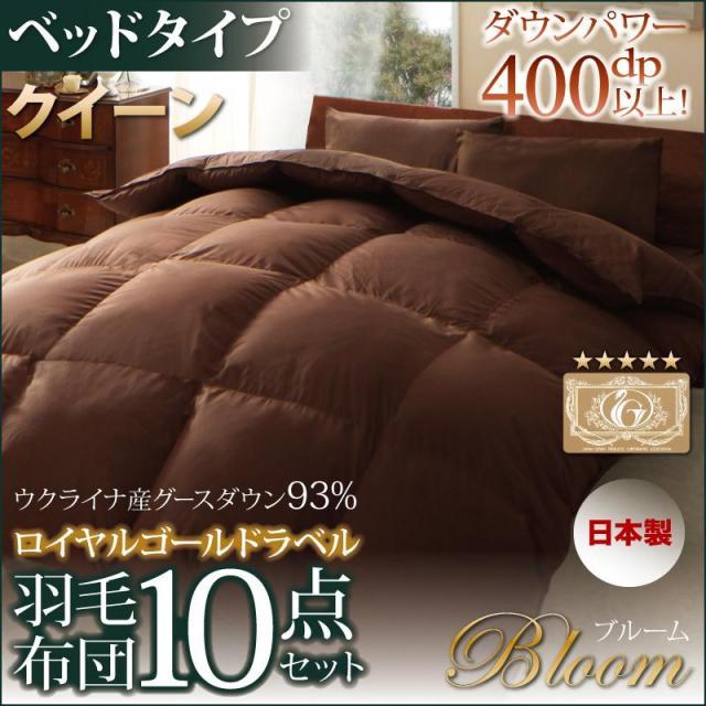 ロイヤルゴールドラベル羽毛布団8点セット【Bloom】ブルーム ベッドタイプ クイーン10点セット