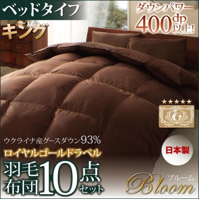 ロイヤルゴールドラベル羽毛布団8点セット【Bloom】ブルーム ベッドタイプ キング10点セット