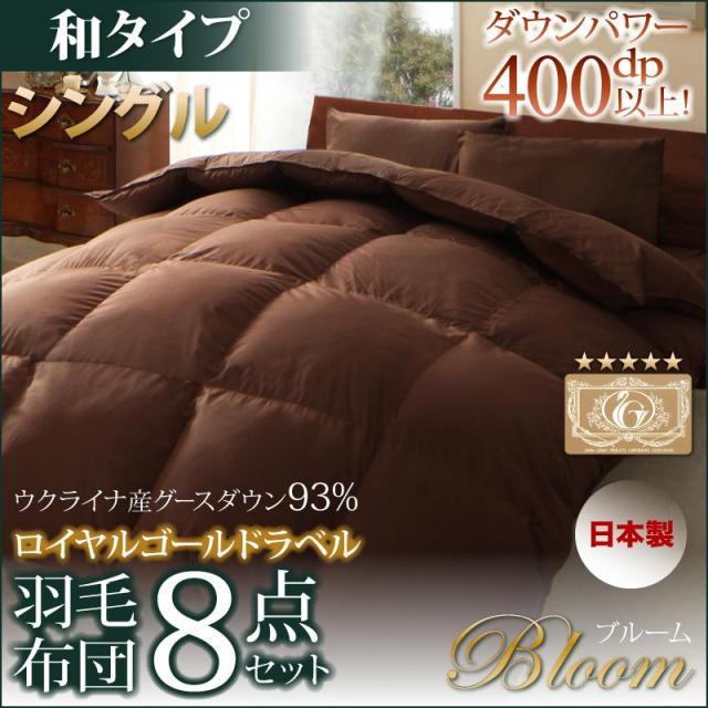 ロイヤルゴールドラベル羽毛布団8点セット【Bloom】ブルーム 和タイプ シングル8点セット