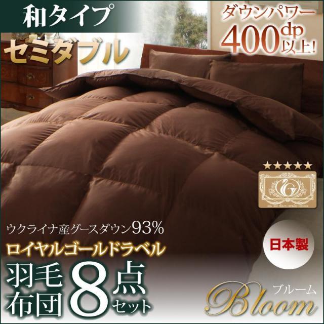 ロイヤルゴールドラベル羽毛布団8点セット【Bloom】ブルーム 和タイプ セミダブル8点セット
